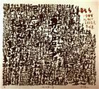 寻人 蚀版画 每个10个版 1995 北京天放画廊  (1)